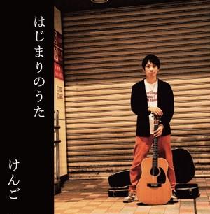 """2nd.Album""""はじまりのうた"""""""