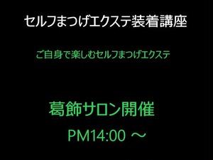 葛飾サロン開催セルフまつげエクステ装着講座午前14:00~