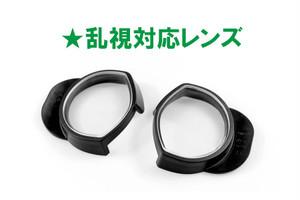 PSVR用 脱着式視力補正レンズ ★乱視対応レンズ