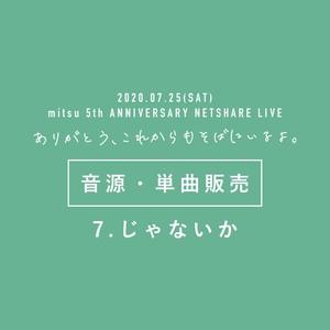 【音源】「じゃないか 」5周年記念配信ライブ音源