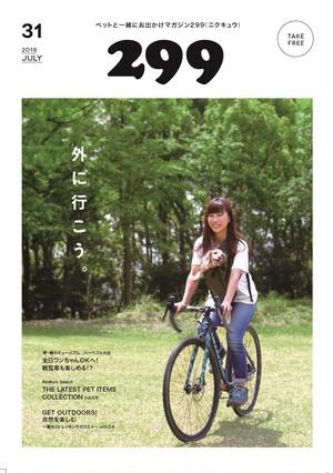 マガジン299(ニクキュウ)No.31