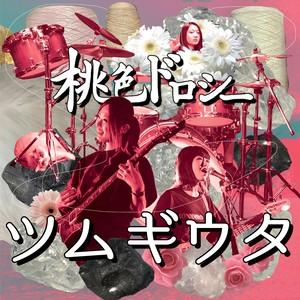 【3rd single】ツムギウタ