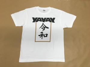 令和 Tシャツ