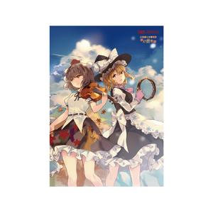 「幻想郷の交響楽団 - 夢幻音楽祭 - 」クリアファイル