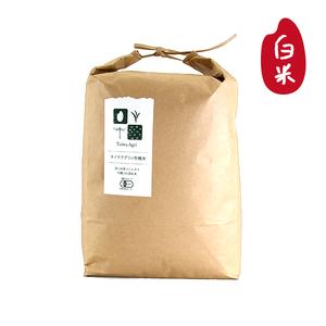 新米!有機JAS認証「タイワ米」(白米・5kg) 平成28年富山県産コシヒカリ