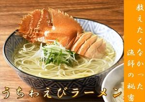 うちわえびラーメン3箱(9食)セット