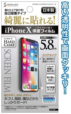 【まとめ買い=12個単位】でご注文下さい!(35-329)iPhone X保護フィルム 5.8インチ 日本製 35-329