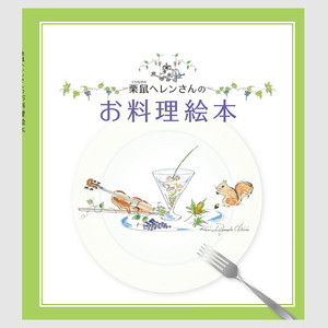 栗鼠ヘレンさんのお料理絵本 Picture Book of Ms.Helen Chestnut's Recipes