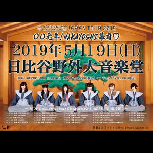 5/19日比谷野外大音楽堂公演【連番チケット】6枚綴り
