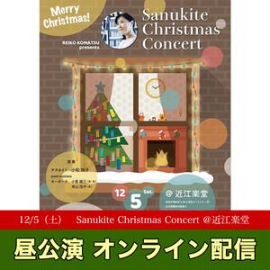 12/5(土)クリスマス ひる公演13:00〜 オンライン配信