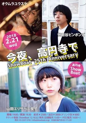 2月21日(水)高円寺Show Boat『今夜、高円寺で』~ShowBoat 25th Anniversary~前売紙チケット