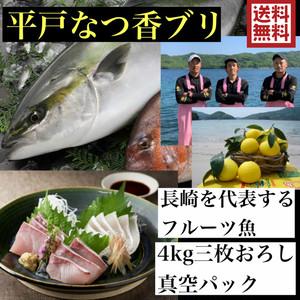 平戸なつ香ブリ(約4㎏) 三枚おろし・真空パック 送料無料 青空レストラン に出た フルーツ魚