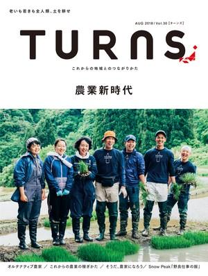 TURNS Vol.30 2018[8月] 農業新時代ー老いも若きも全人類、土を耕せ ー