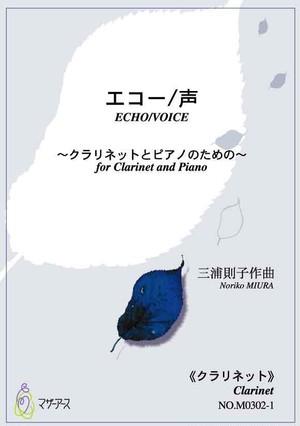 M0302 ECHO/VOICE(clarinet and piano/N. MIURA /Full Score)