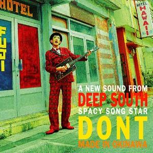CD「DEEP SOUTH」どんと