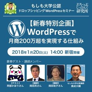1/20(土)WordPressで月商200万超を実現する仕組み(東京・新宿開催)