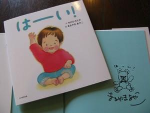 【サイン本】はじめてのことば『は~い!』(光村教育図書)