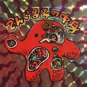 【てんぐアート】S5 てんぐるみの中身キラシール