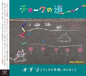 B.チョークの道mini album(応援おひねり感謝コース)/オグラ