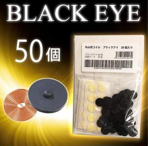 丸山コイル  ブラックアイ50個入り(10%OFF)