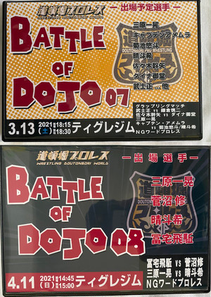 DVD『BATTLE OF DOJO』07&08