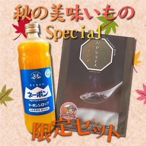 【秋の美味いもんSpecial】