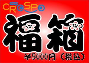 【福箱・福袋】ボードゲーム福箱 5000円