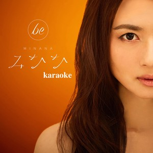 "【Digital】""be"" karaoke(歌詞付き with lyrics)"