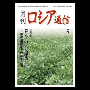 紙版・2012年9月号    vol.149