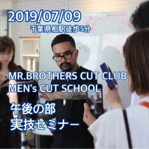 MR.BROTHERS CUT CLUB MEN's CUT SCHOOL 午後の部