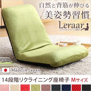 美姿勢習慣、コンパクトなリクライニング座椅子(Mサイズ)日本製 | Leraar-リーラー-|一人暮らし用のソファやテーブルが見つかるインテリア専門店KOZ|《SH-07-LER-M》