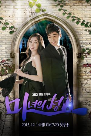 韓国ドラマ【魔女の城】Blu-ray版 全122話
