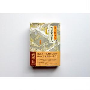【 井上 ひさし著『 吉里吉里人 』】単行本 / 新潮社 / 絶版 / 古本
