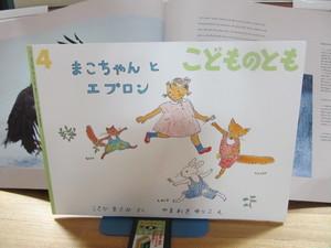2011年4月号 「まこちゃんとエプロン」こどものとも 新品