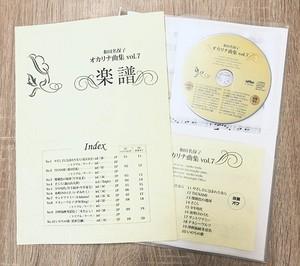 オカリナ教材 「和田名保子 オカリナ曲集 vol.7」