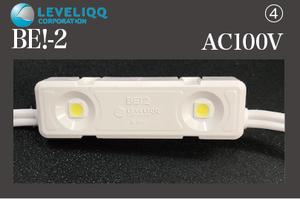 レベリック BE!-2  AC100V