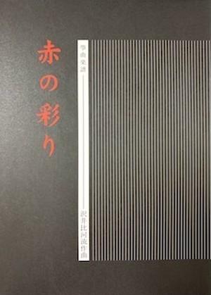 SS30i88 Akanoirodori(Koto, 17, Shamisen/H.SAWAI/Score)