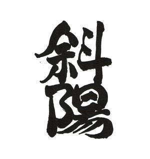 斜陽 / UG KAWANAMI