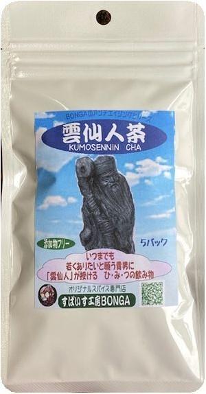 「雲仙人茶」(クモセンニン茶)【5パック入】全国どこでも送料無料!