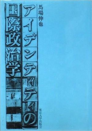 アイデンティティの国際政治学 単行本 – 1980/1