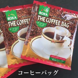 コーヒーバッグ 50袋