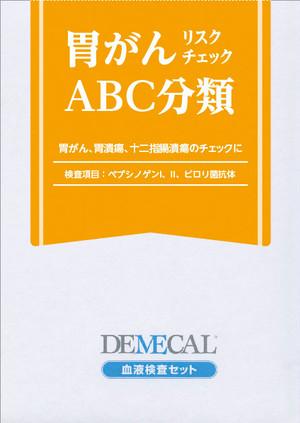 【DEMECAL】胃がんリスクチェック(ABC分類)