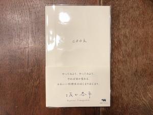 cook【新本】