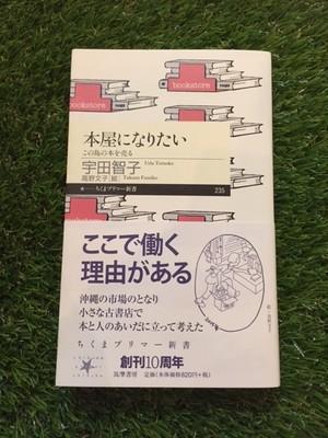 【新品】『本屋になりたい』宇田智子/筑摩書房