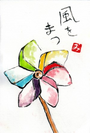 絵葉書(風を待つ)