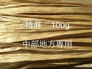 【上級修了生対象】麻打ち用精麻 100g【中部地方専用】