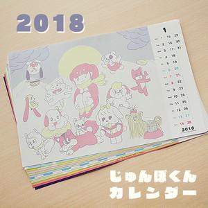 じゅんぼくんカレンダー2018
