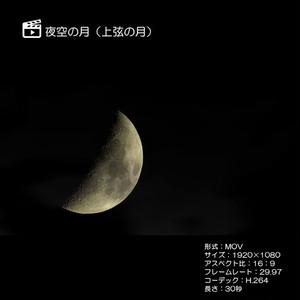 夜空の月(上弦の月)