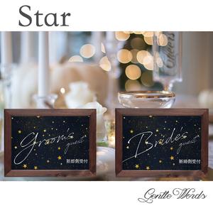 受付サイン【Star】