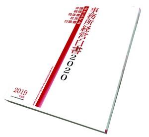 2018年12月1日発売!最新版「事務所経営白書2020」